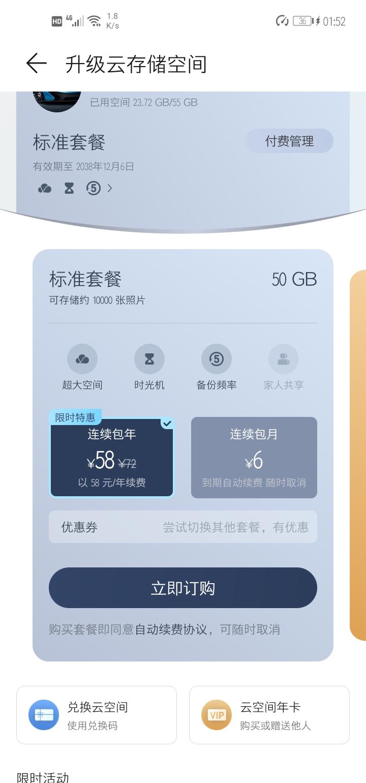 Screenshot_20210402_015253_com.huawei.hidisk.jpg