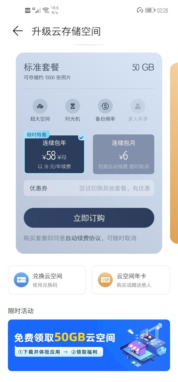Screenshot_20210402_022856_com.huawei.hidisk.jpg