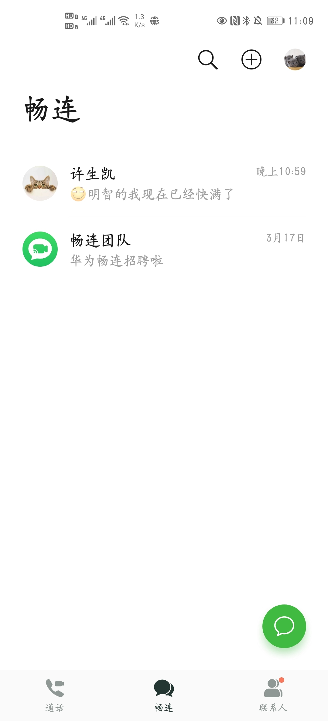 Screenshot_20210402_230926_com.huawei.meetime.jpg