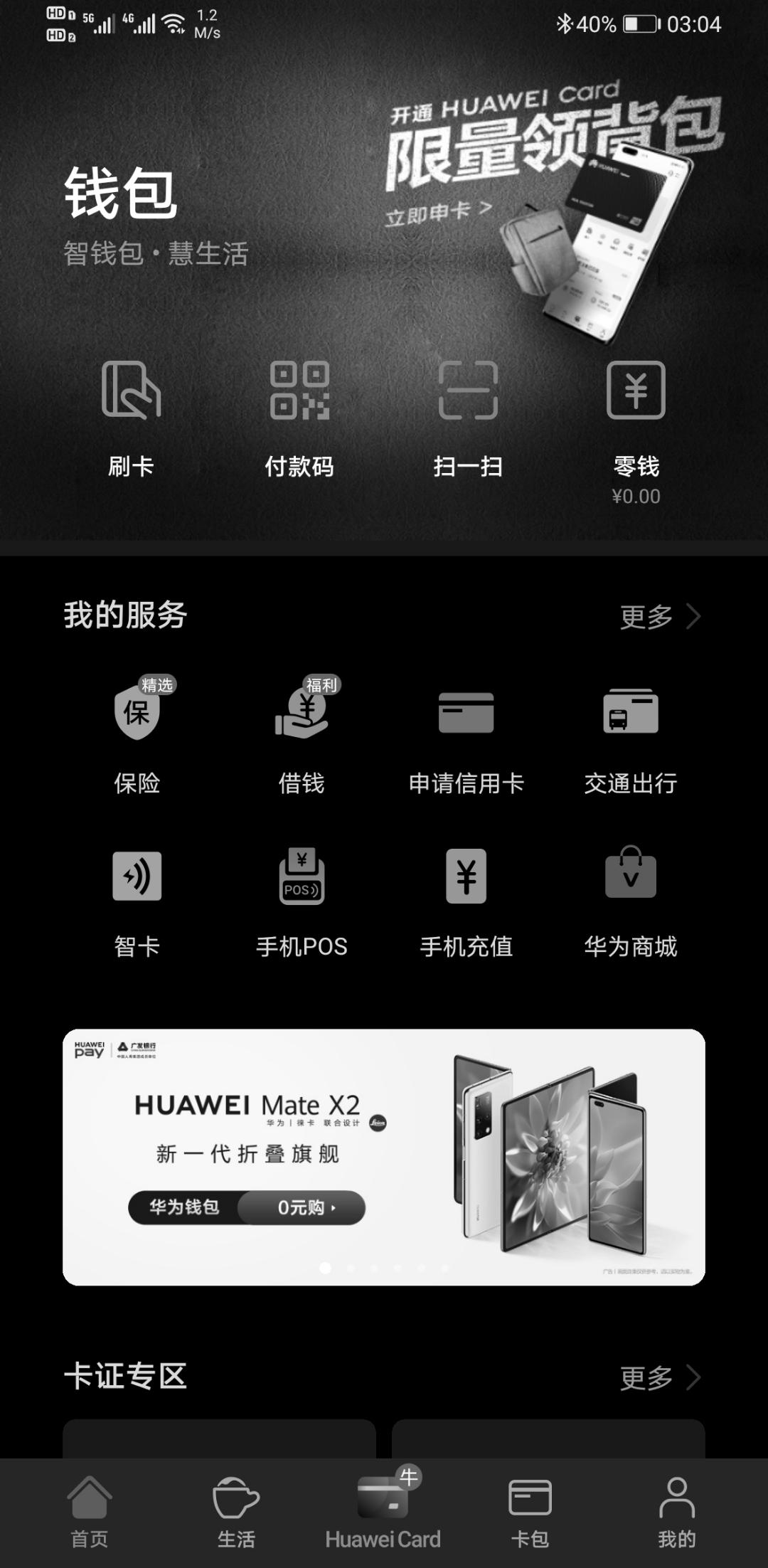 Screenshot_20210404_030441_com.huawei.wallet.jpg