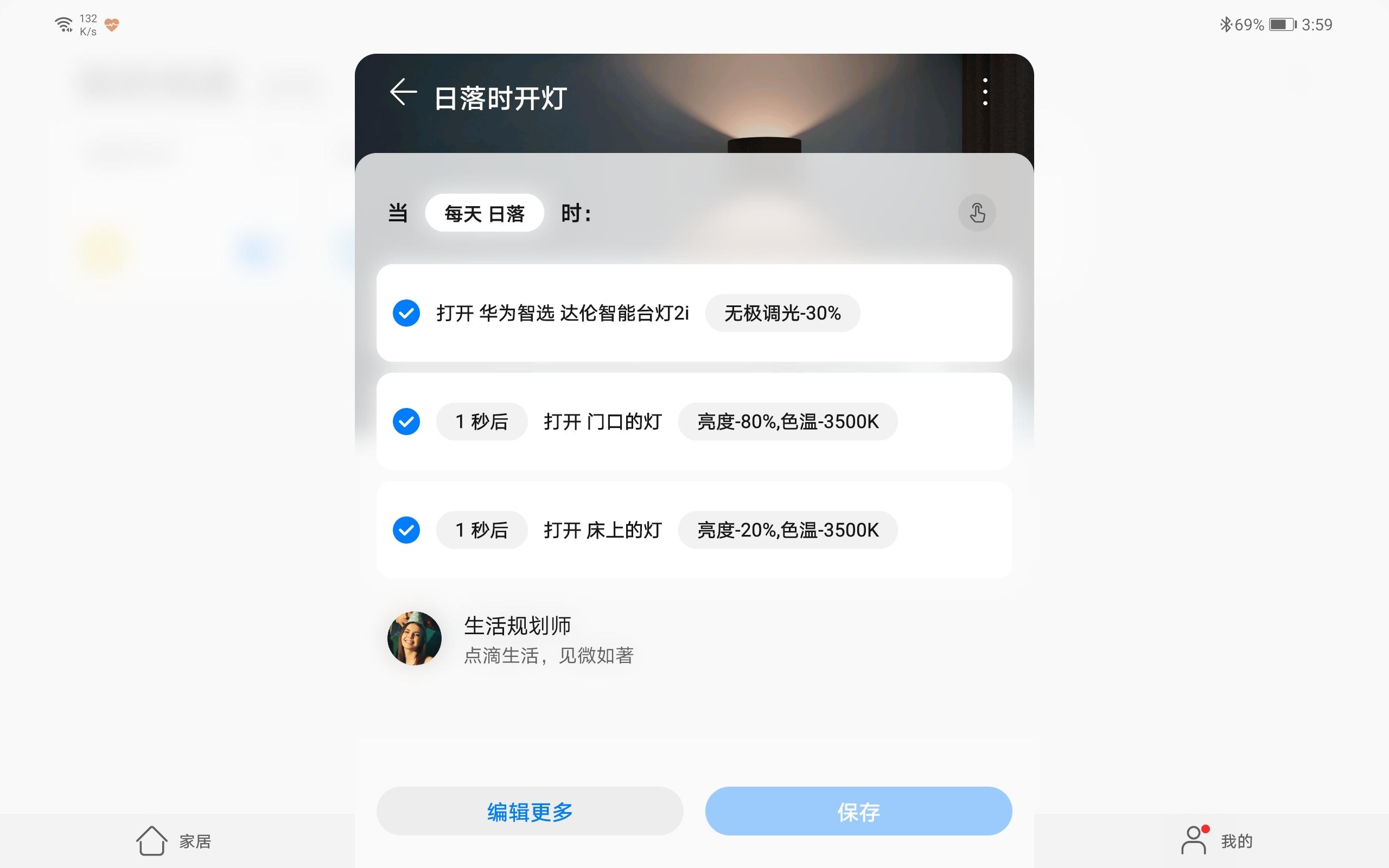 Screenshot_20210404_155925_com.huawei.smarthome.jpg