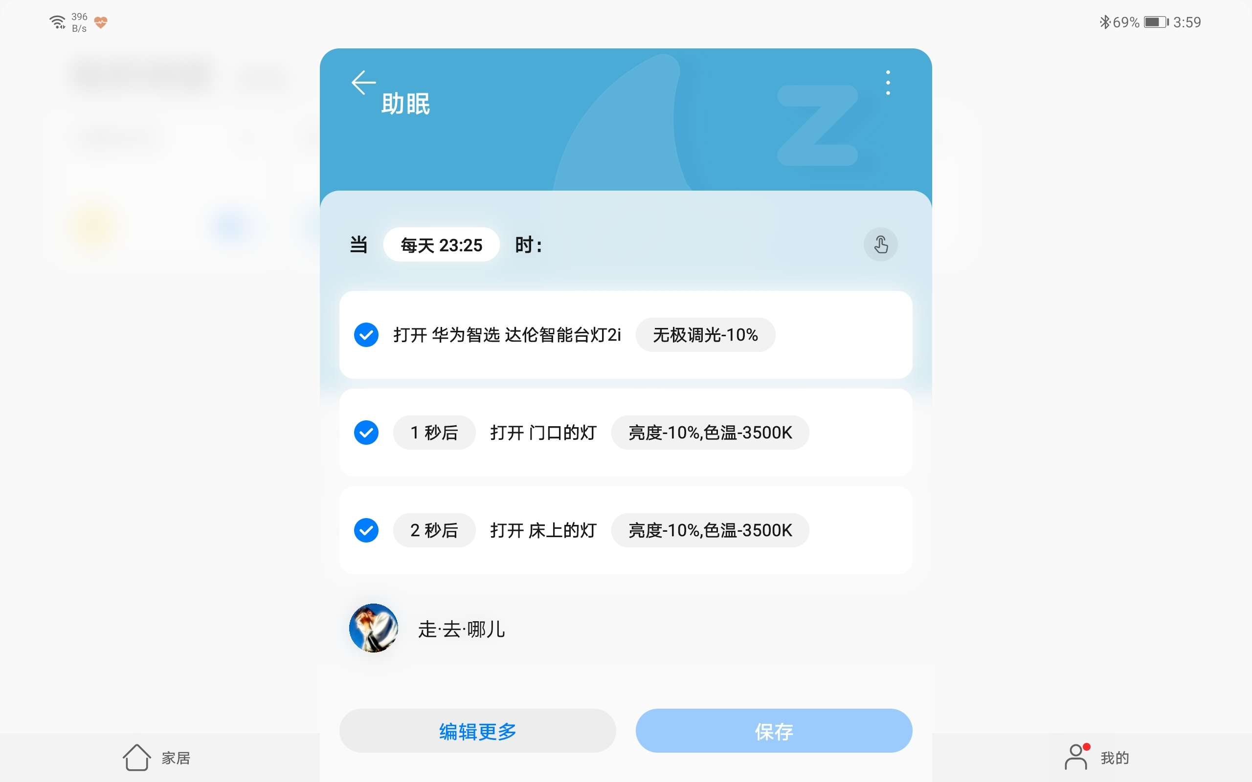 Screenshot_20210404_155916_com.huawei.smarthome.jpg