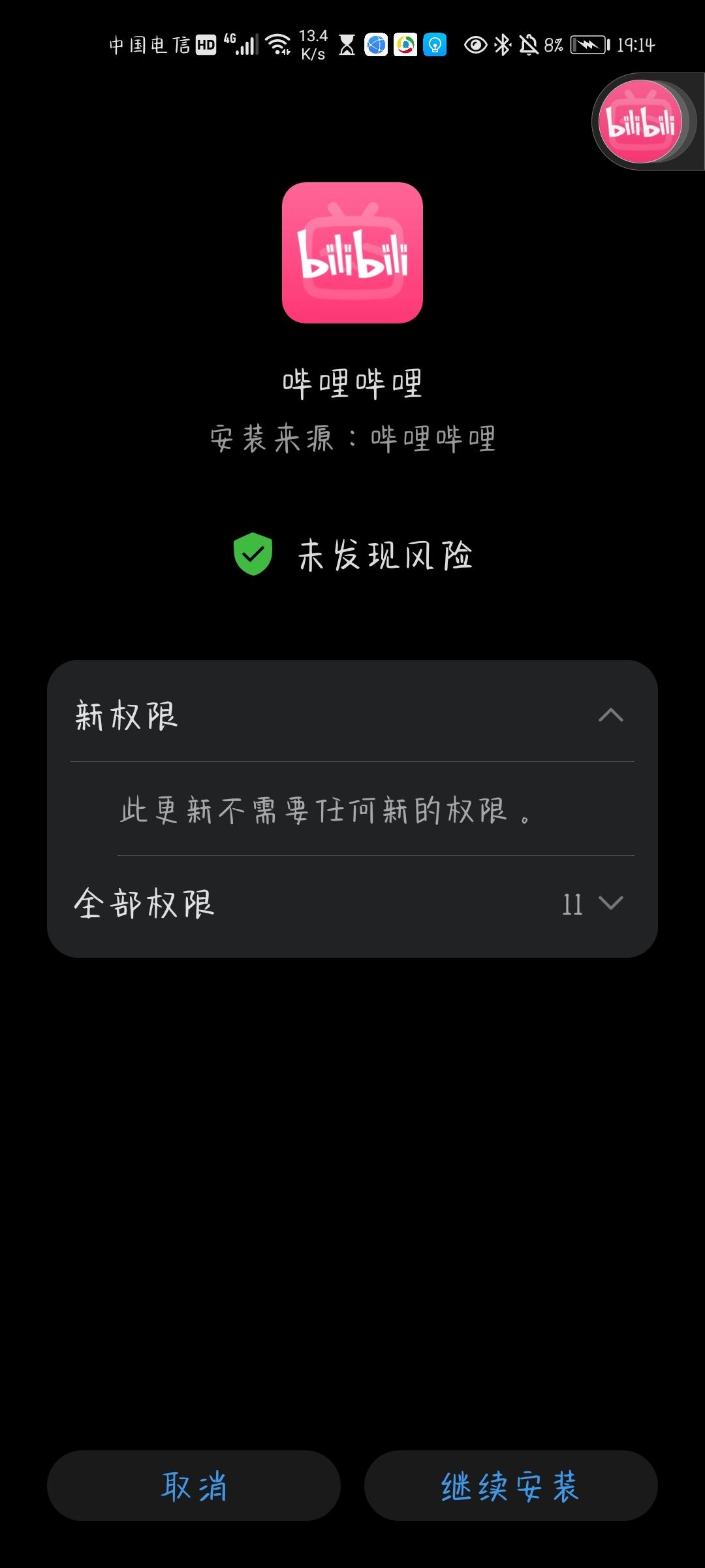 Screenshot_20210405_191406_com.android.packageinstaller.jpg