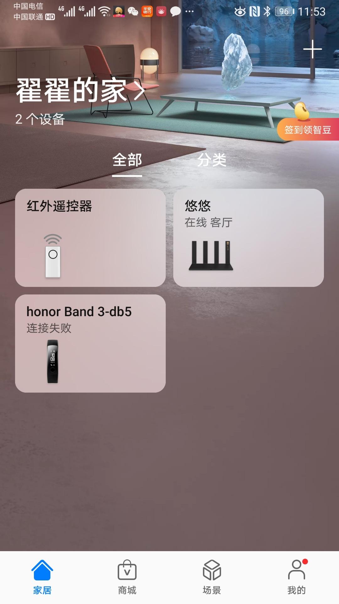 Screenshot_20210405_115306_com.huawei.smarthome.jpg