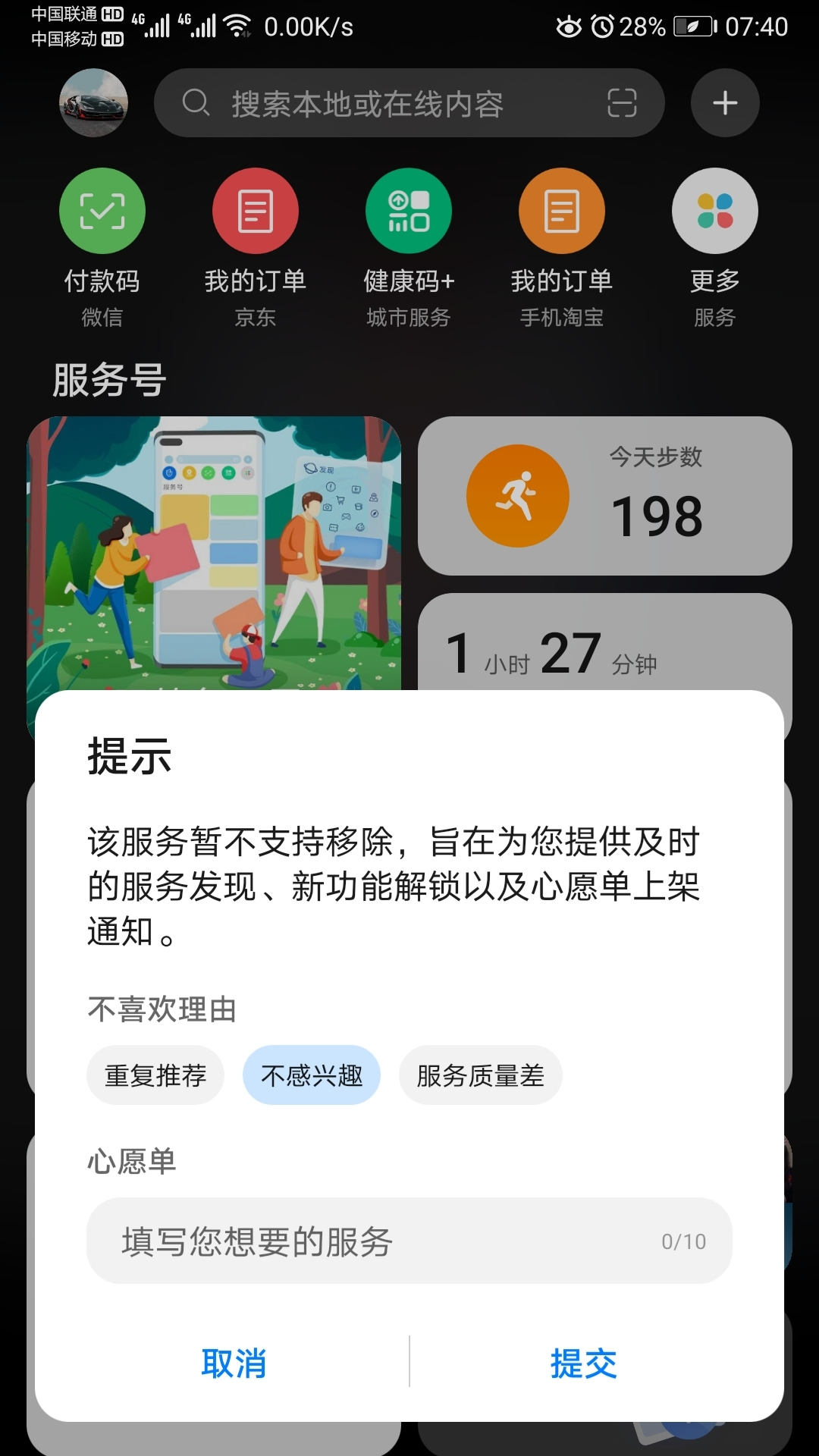 Screenshot_20210406_074042_com.huawei.android.launcher.jpg