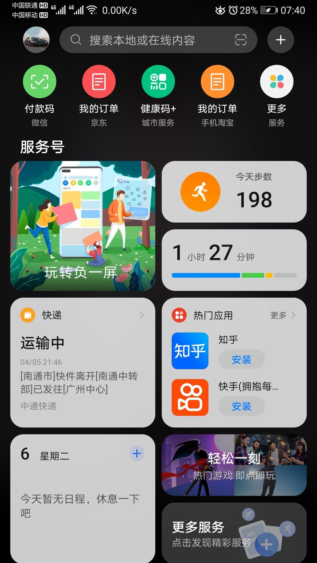 Screenshot_20210406_074047_com.huawei.android.launcher.jpg