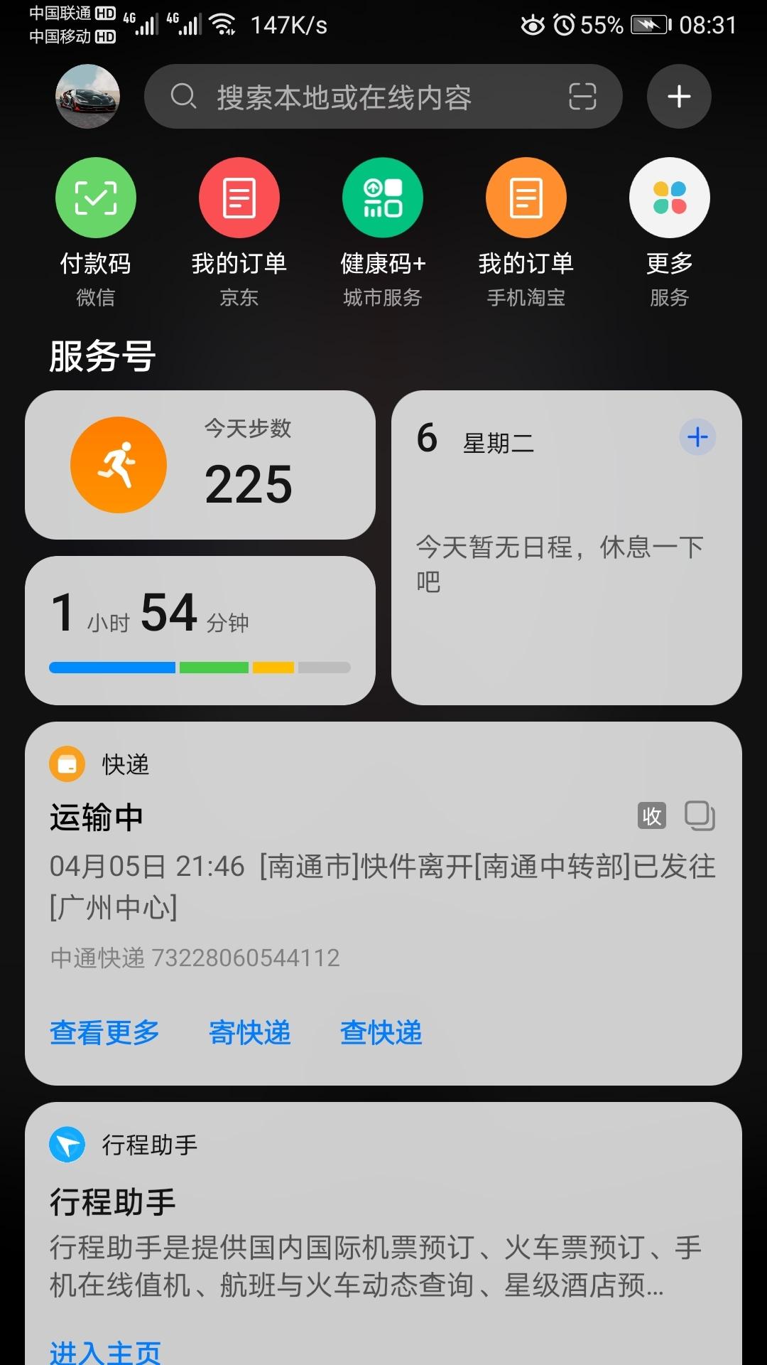 Screenshot_20210406_083122_com.huawei.android.launcher.jpg
