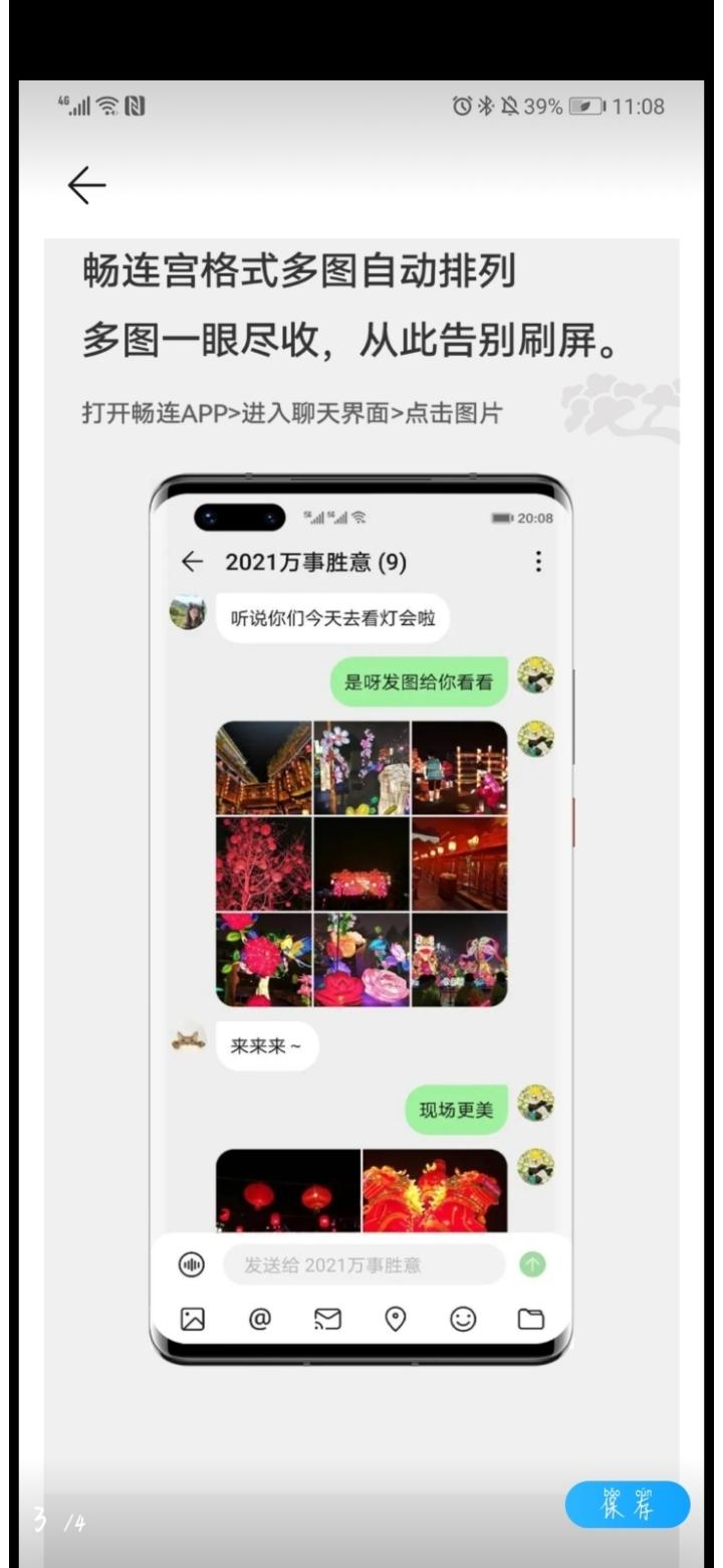 Screenshot_20210406_094123_com.huawei.fans.jpg