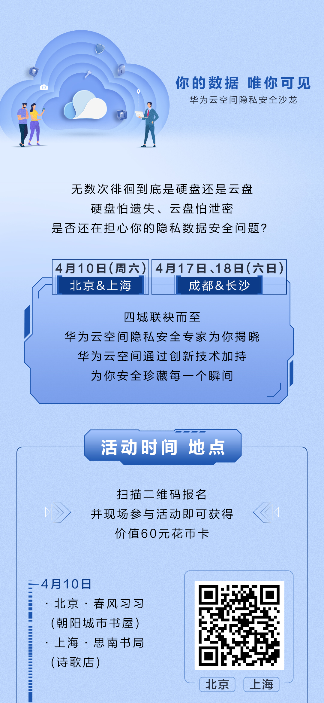 安全隐私-主题活动招募图-1_01.jpg