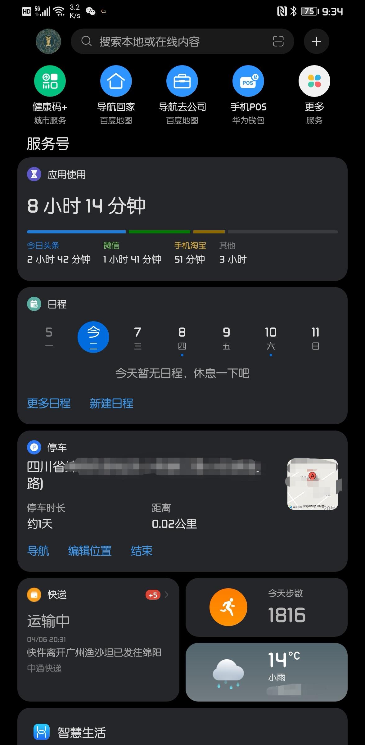 Screenshot_20210406_213408_com.huawei.android.lau.jpg