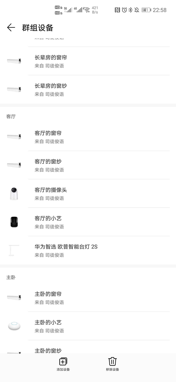 Screenshot_20210407_225815_com.huawei.smarthome.jpg