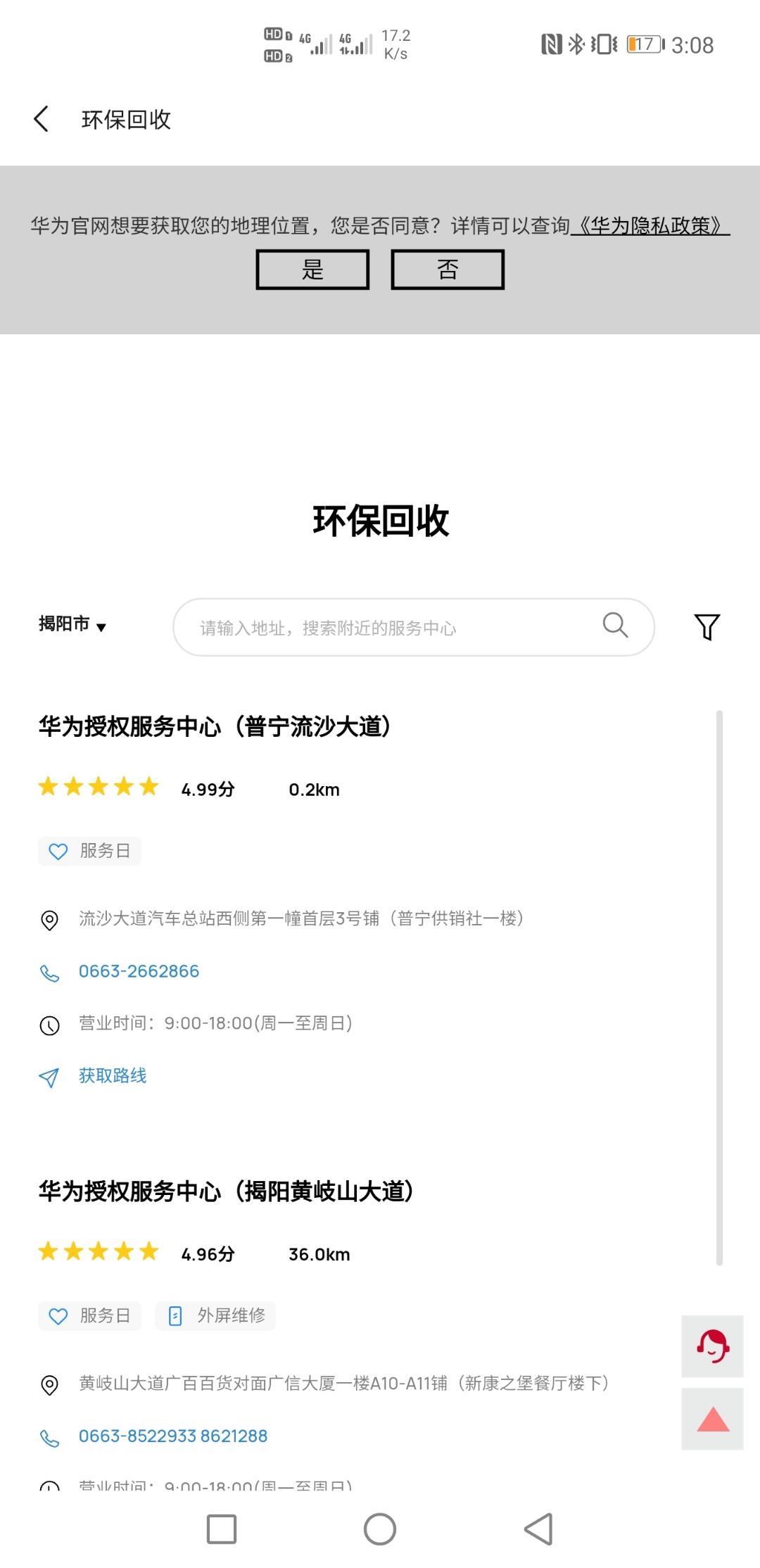 Screenshot_20210408_030816_com.huawei.fans.jpg