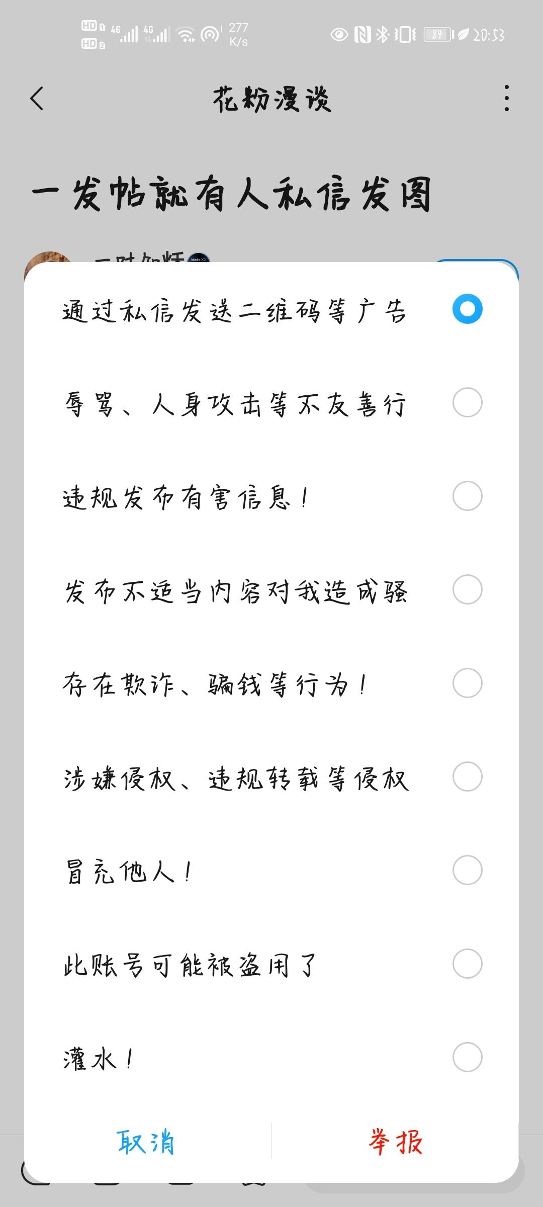 Screenshot_20210408_205306_com.huawei.fans.jpg