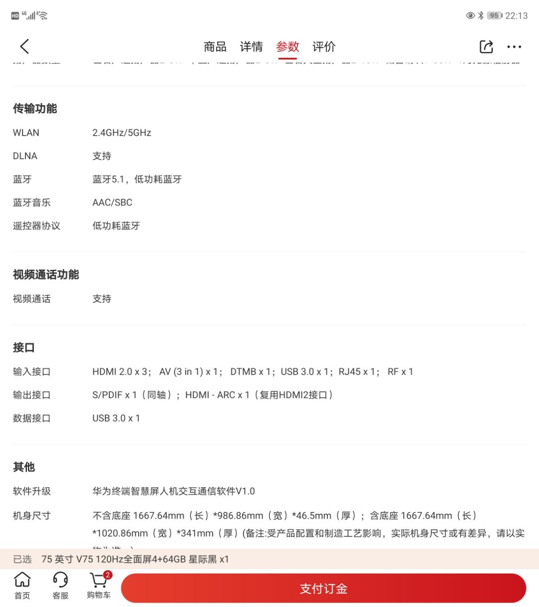 Screenshot_20210408_221343_com.vmall.client.jpg