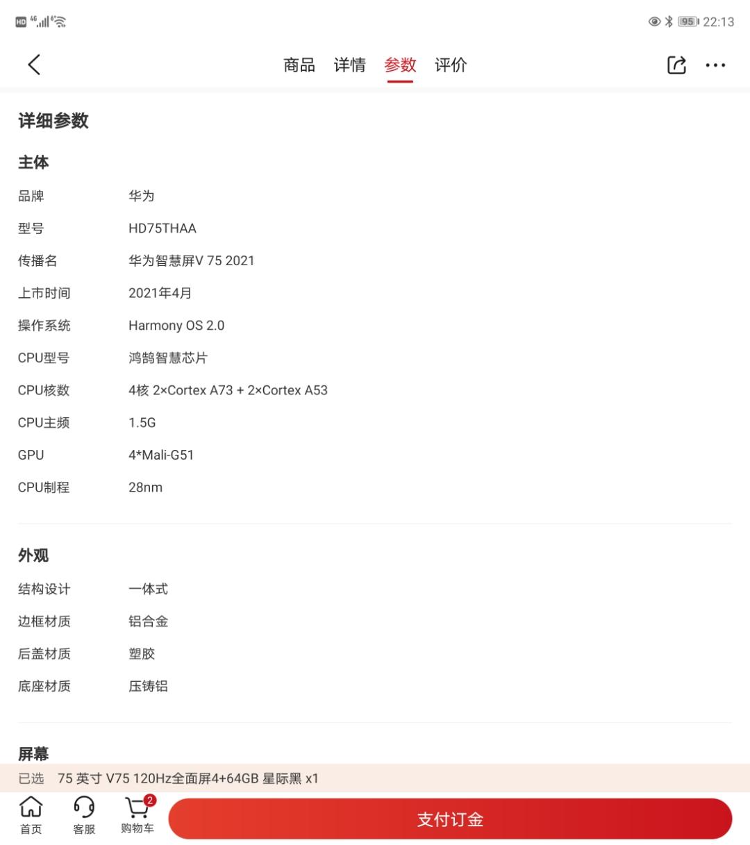 Screenshot_20210408_221335_com.vmall.client.jpg