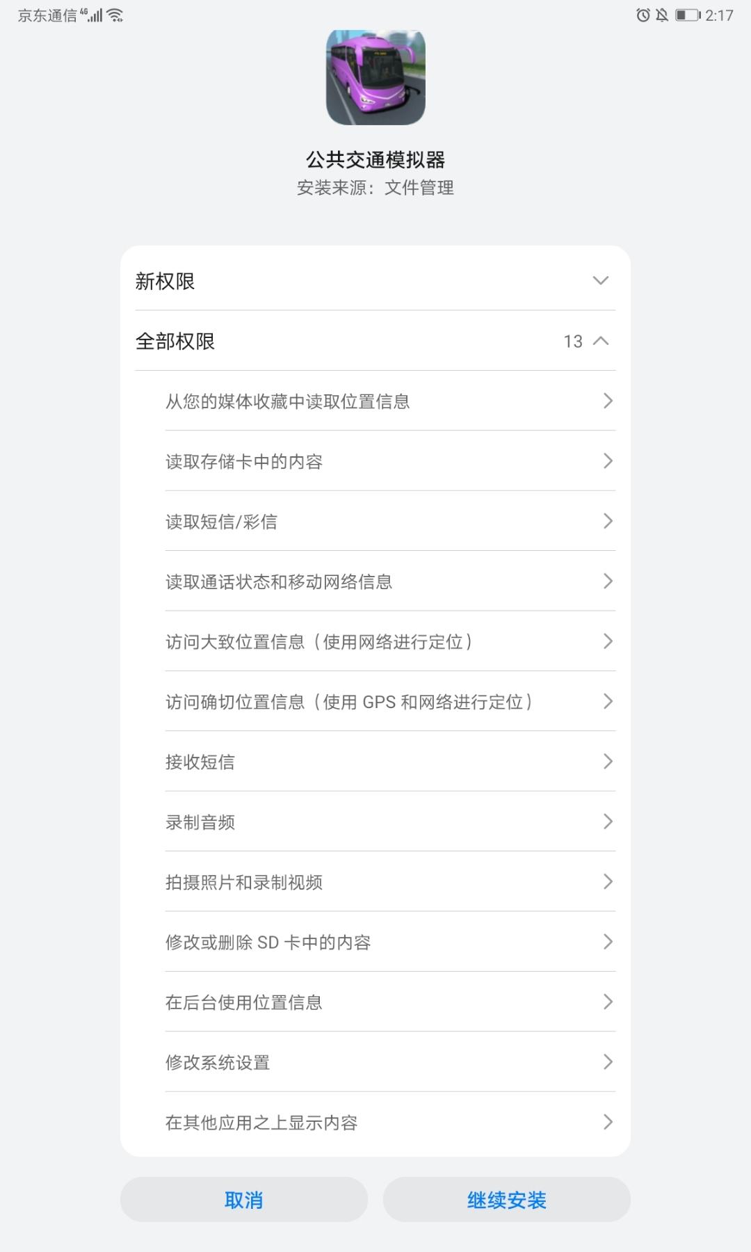 Screenshot_20210406_141712_com.android.packageinstaller.jpg