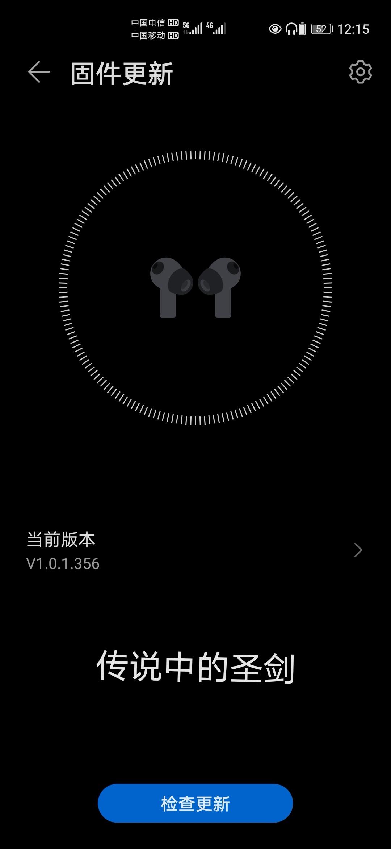 Screenshot_20210409_001539_com.huawei.smarthome_edit_225344544944259.jpg