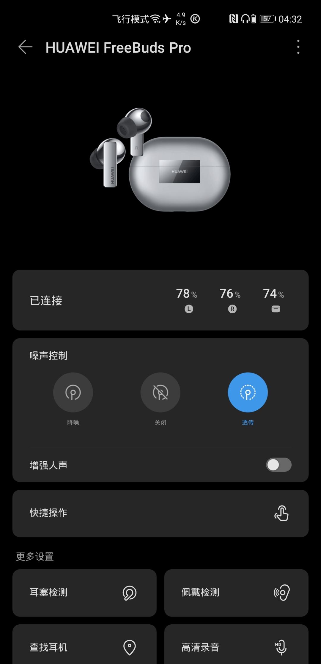 Screenshot_20210409_043233_com.huawei.smarthome.jpg