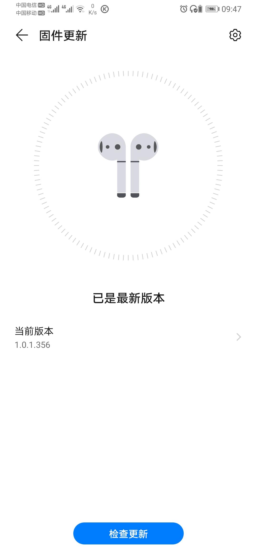 Screenshot_20210409_094712_com.huawei.android.hwouc.jpg