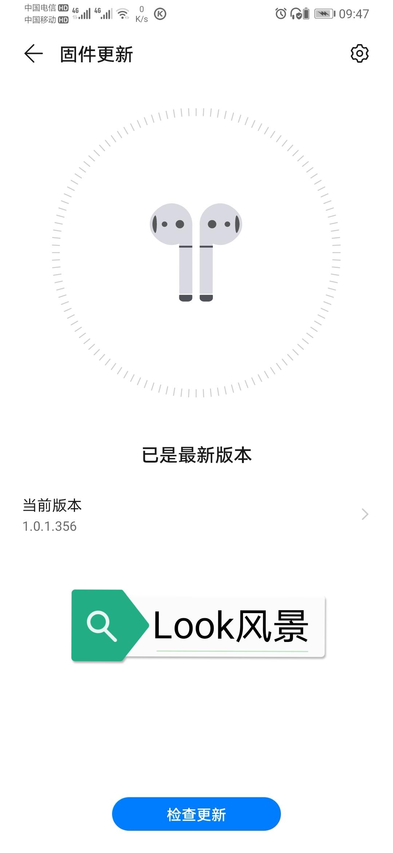Screenshot_20210409_094712_com.huawei.android.hwouc_edit_406236544833846.jpg