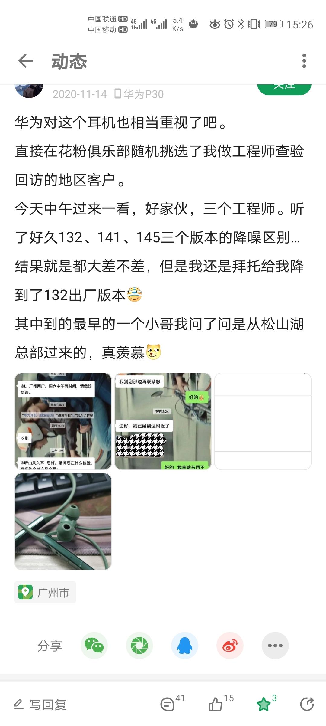 Screenshot_20210409_152645_com.coolapk.market.jpg