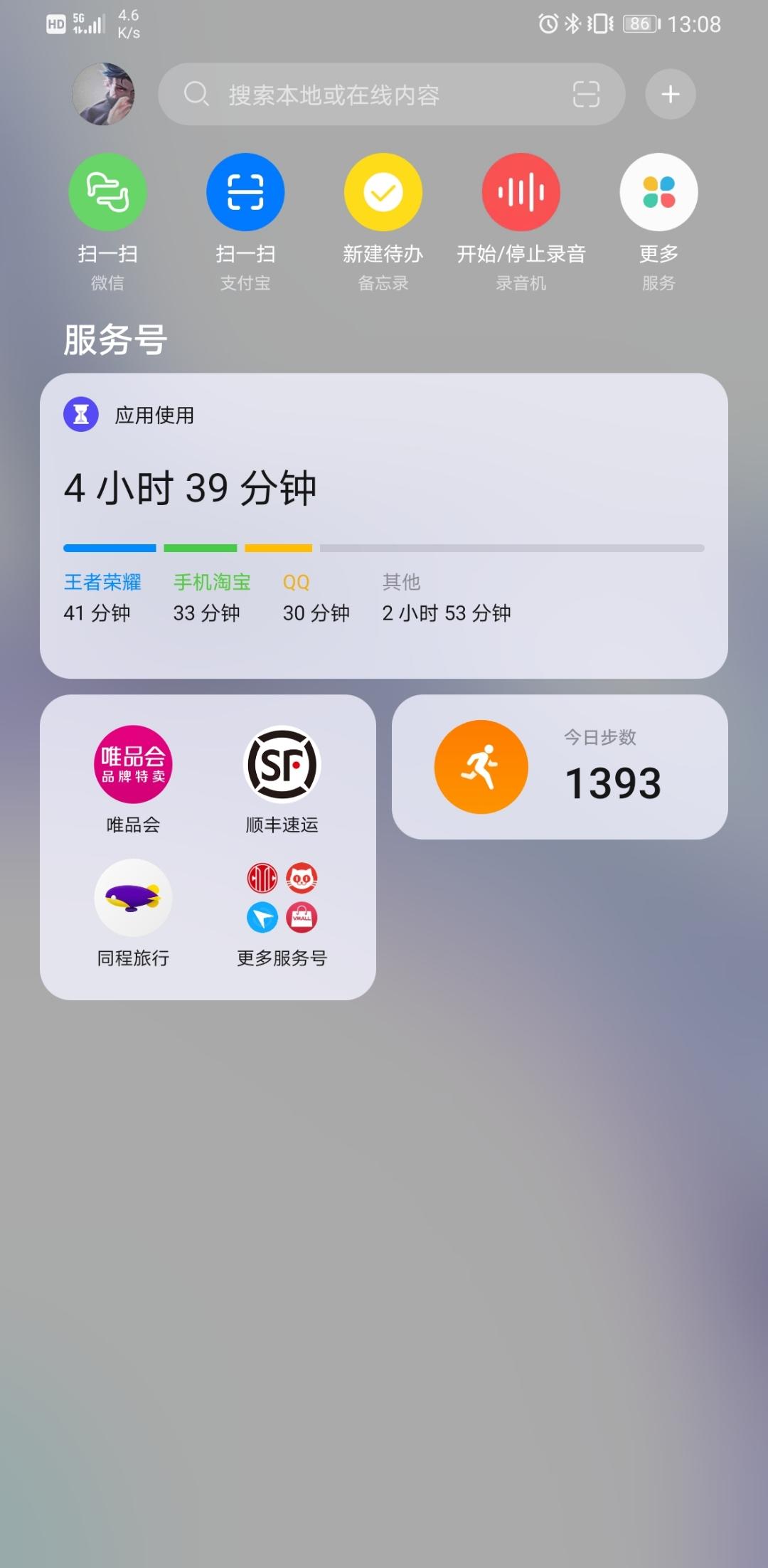 Screenshot_20210410_130820_com.huawei.android.launcher.jpg