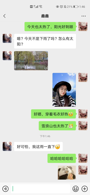 Screenshot_20210412_134652_com.tencent.mm.jpg