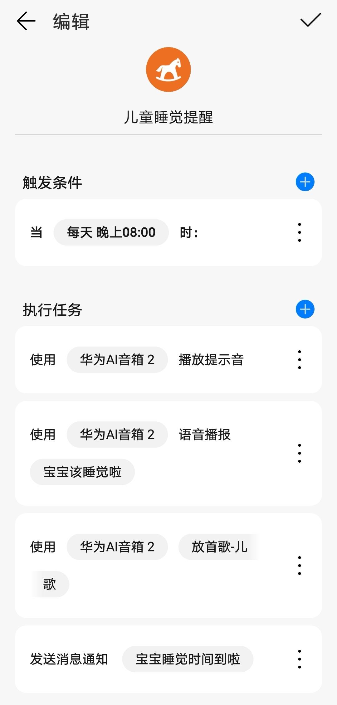 Screenshot_20210403_164458_com.huawei.smarthome_edit_24660071537903.jpg