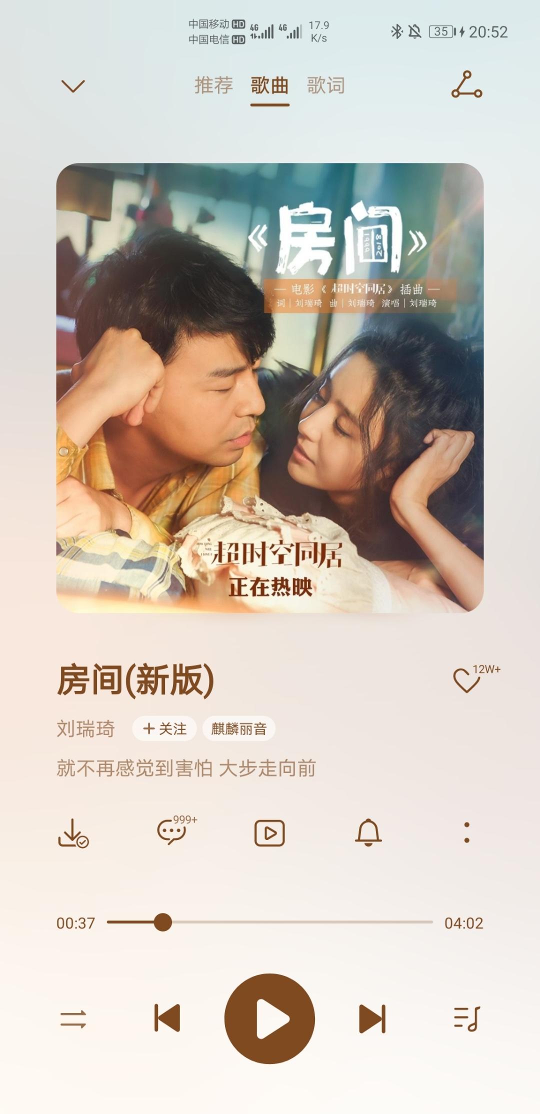 Screenshot_20210412_205247_com.huawei.music.jpg