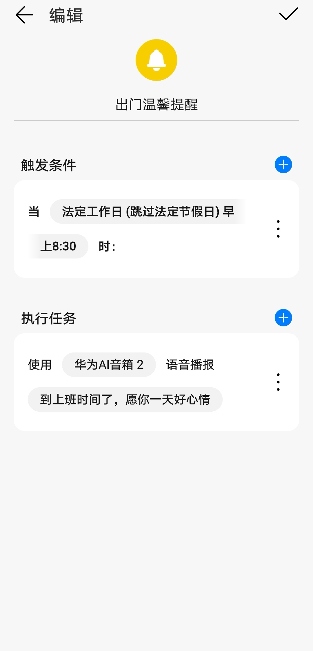 Screenshot_20210403_164449_com.huawei.smarthome_edit_24653564912383.jpg