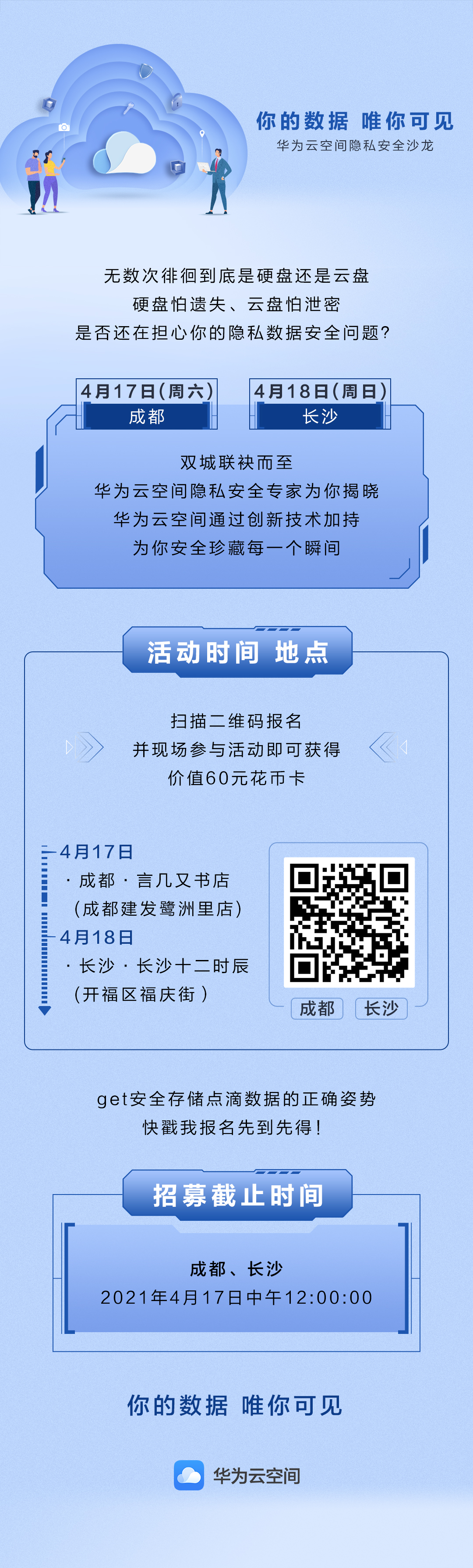 20210413-104729(eSpace).jpg