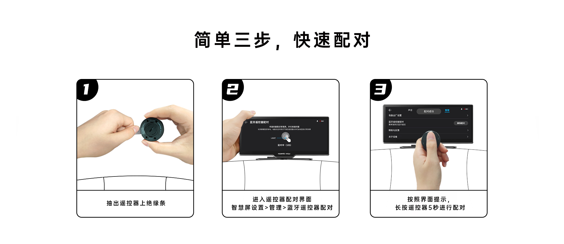 车载智慧屏专用蓝牙遥控器-06.jpg