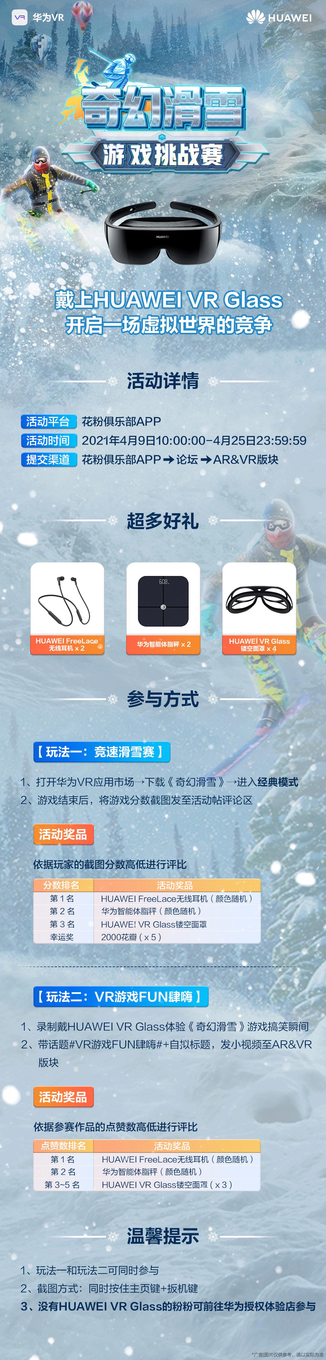 滑雪游戏长图论坛版本.png