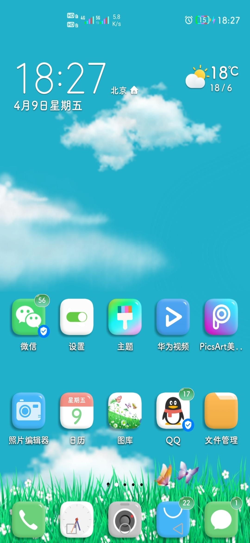 Screenshot_20210414_213622_com.huawei.android.thememanager.jpg