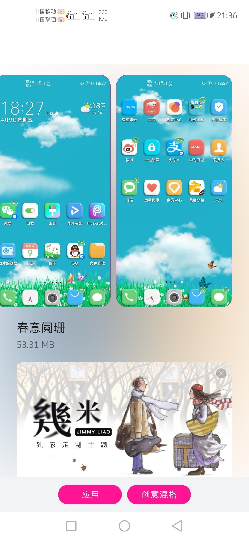 Screenshot_20210414_213633_com.huawei.android.thememanager.jpg