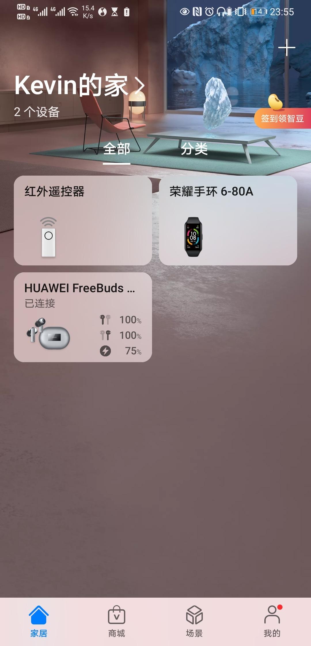 Screenshot_20210415_235530_com.huawei.smarthome.jpg
