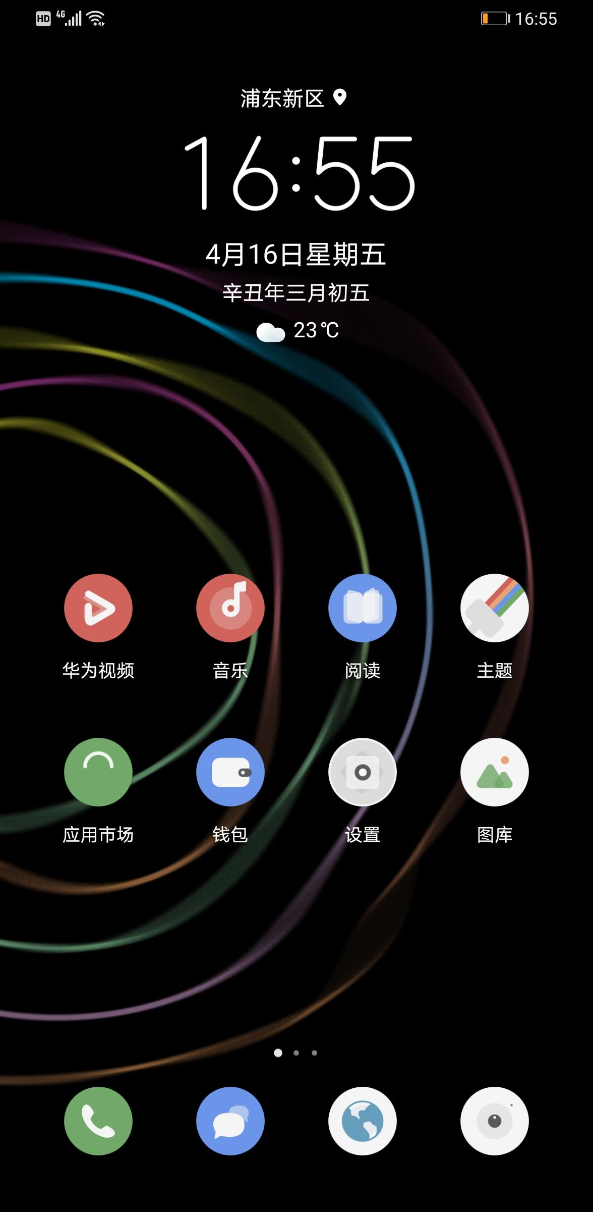 Screenshot_20210416_165524_com.huawei.android.lau.jpg