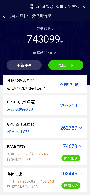 Screenshot_20210416_214007_com.ludashi.benchmark.jpg