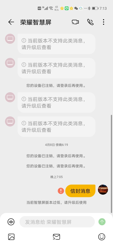 Screenshot_20210416_191319_com.huawei.meetime.jpg