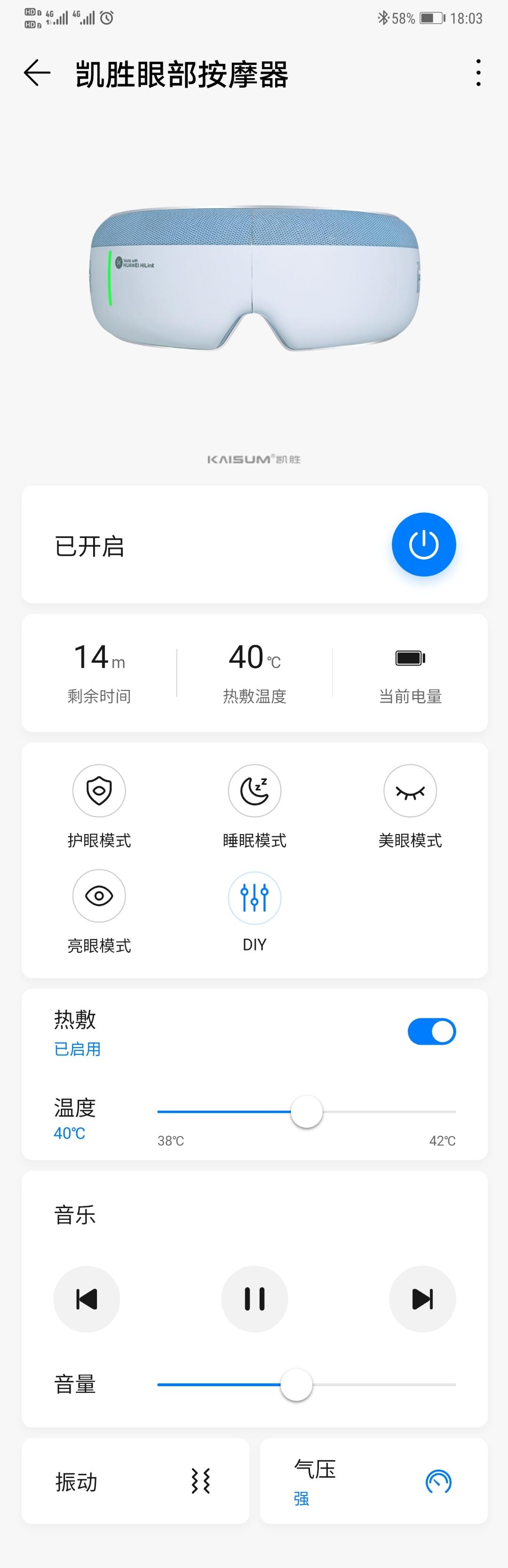 Screenshot_20210415_180330_com.huawei.smarthome.jpg