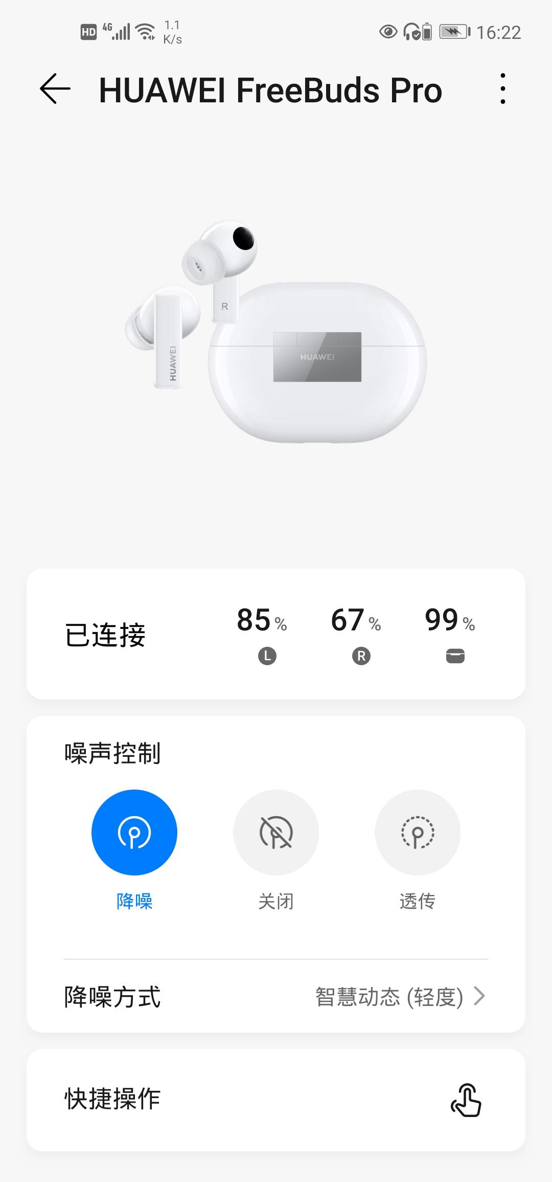 Screenshot_20210419_162228_com.huawei.smarthome.jpg