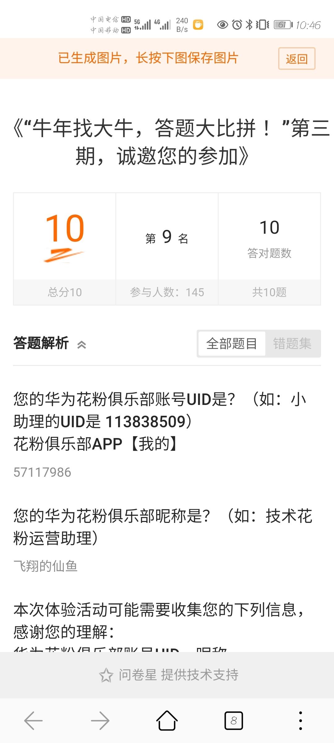 Screenshot_20210420_104604_com.huawei.browser.jpg