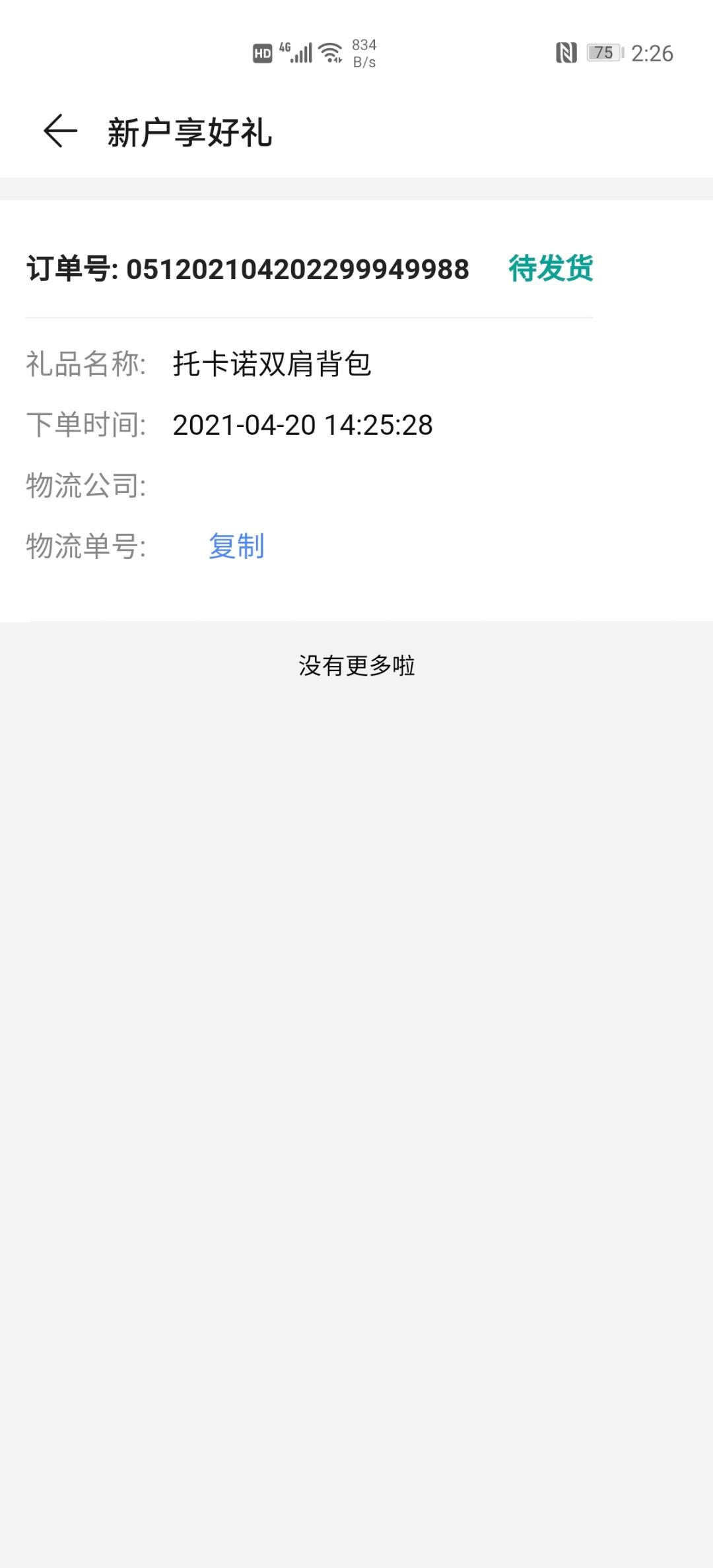 Screenshot_20210420_142600_com.huawei.wallet.jpg