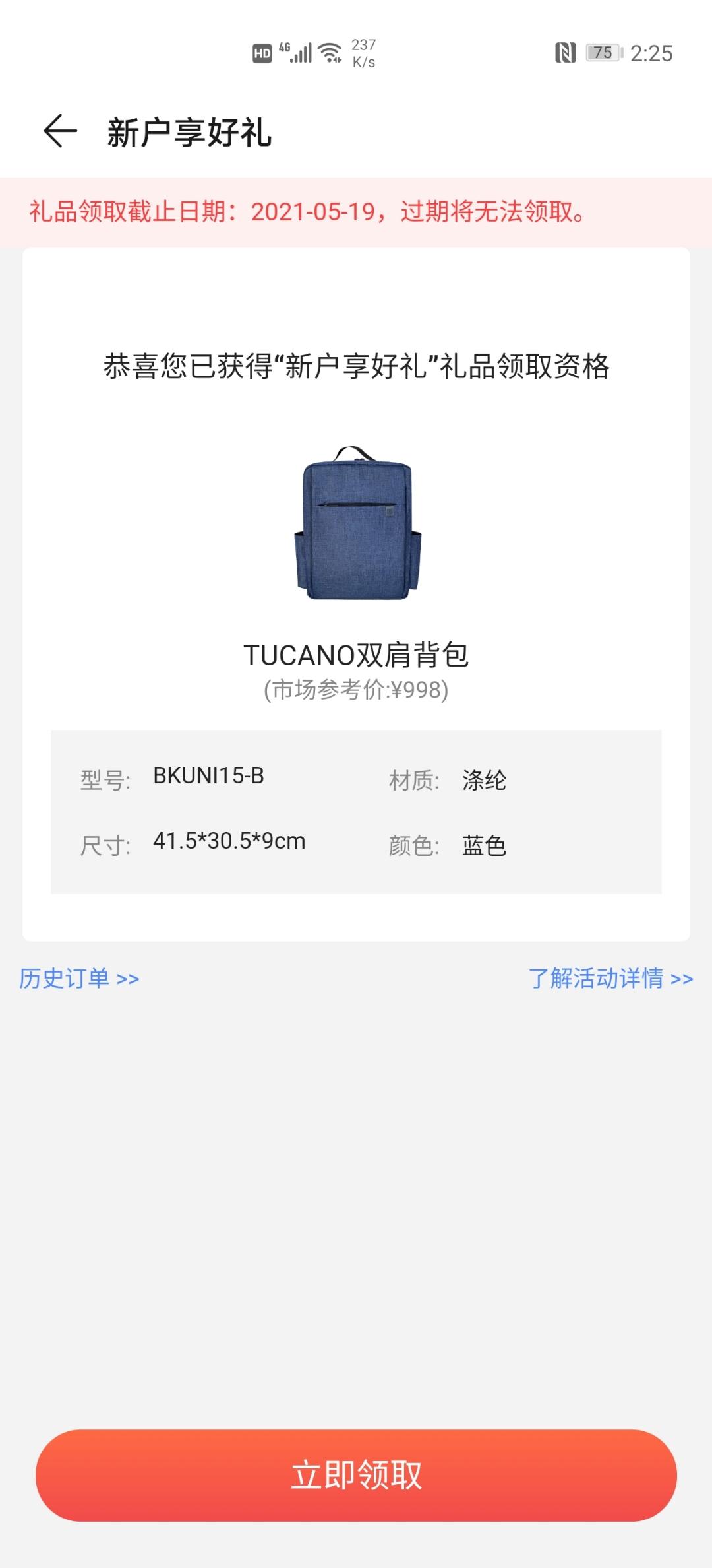 Screenshot_20210420_142522_com.huawei.wallet.jpg