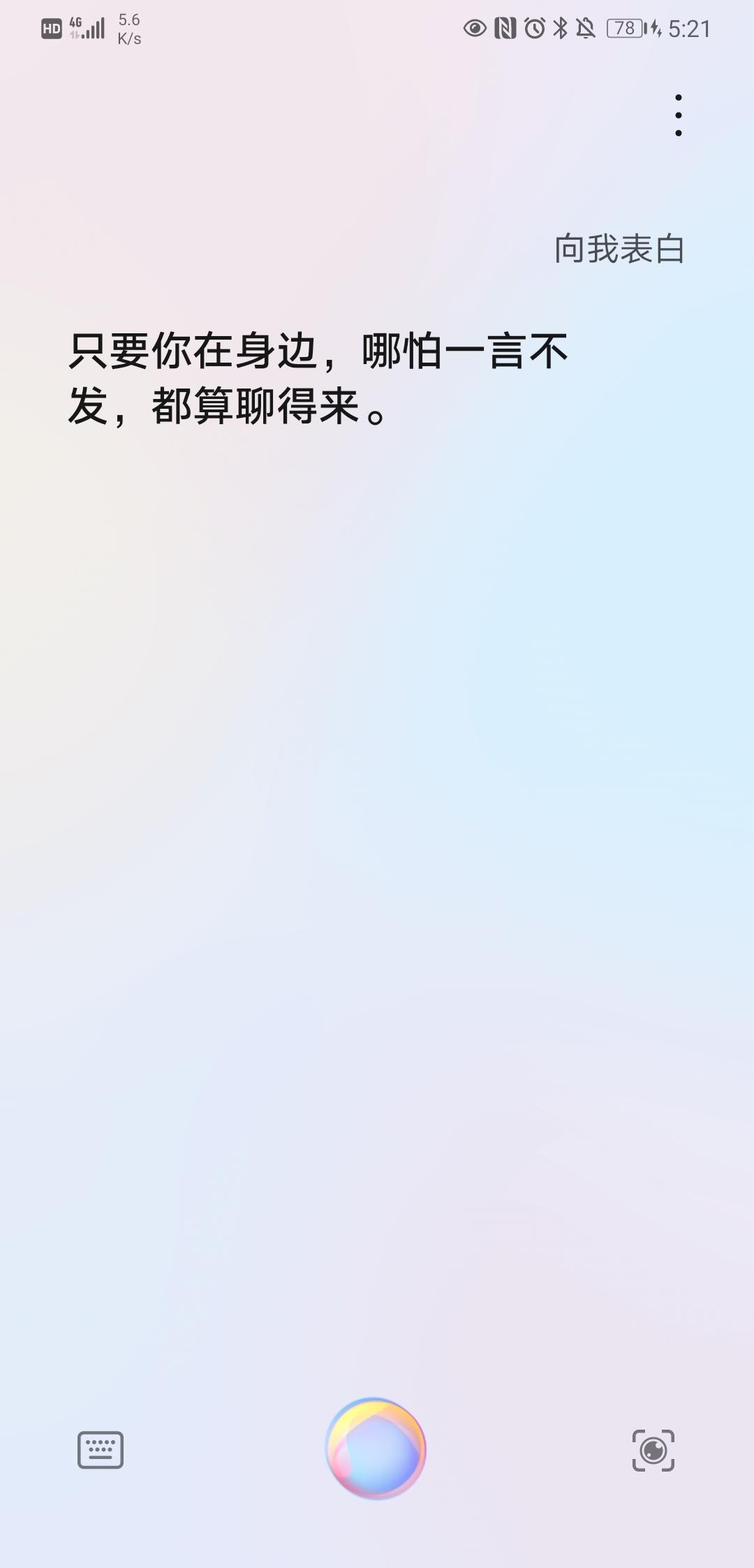 Screenshot_20210420_172148_com.huawei.vassistant.jpg