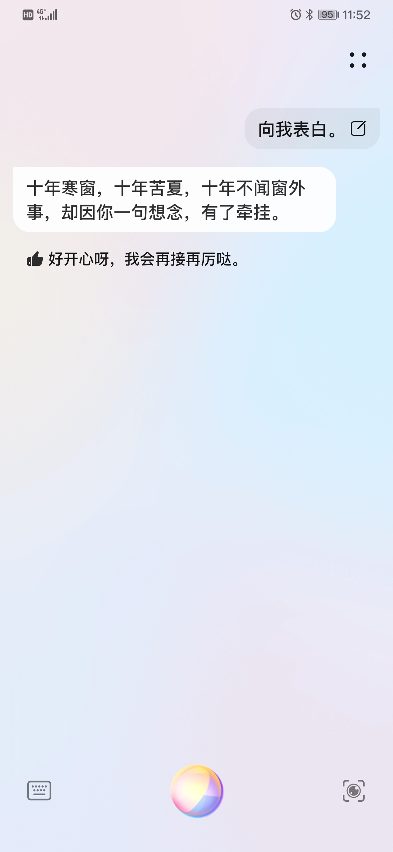 Screenshot_20210422_115234_com.huawei.vassistant.jpg