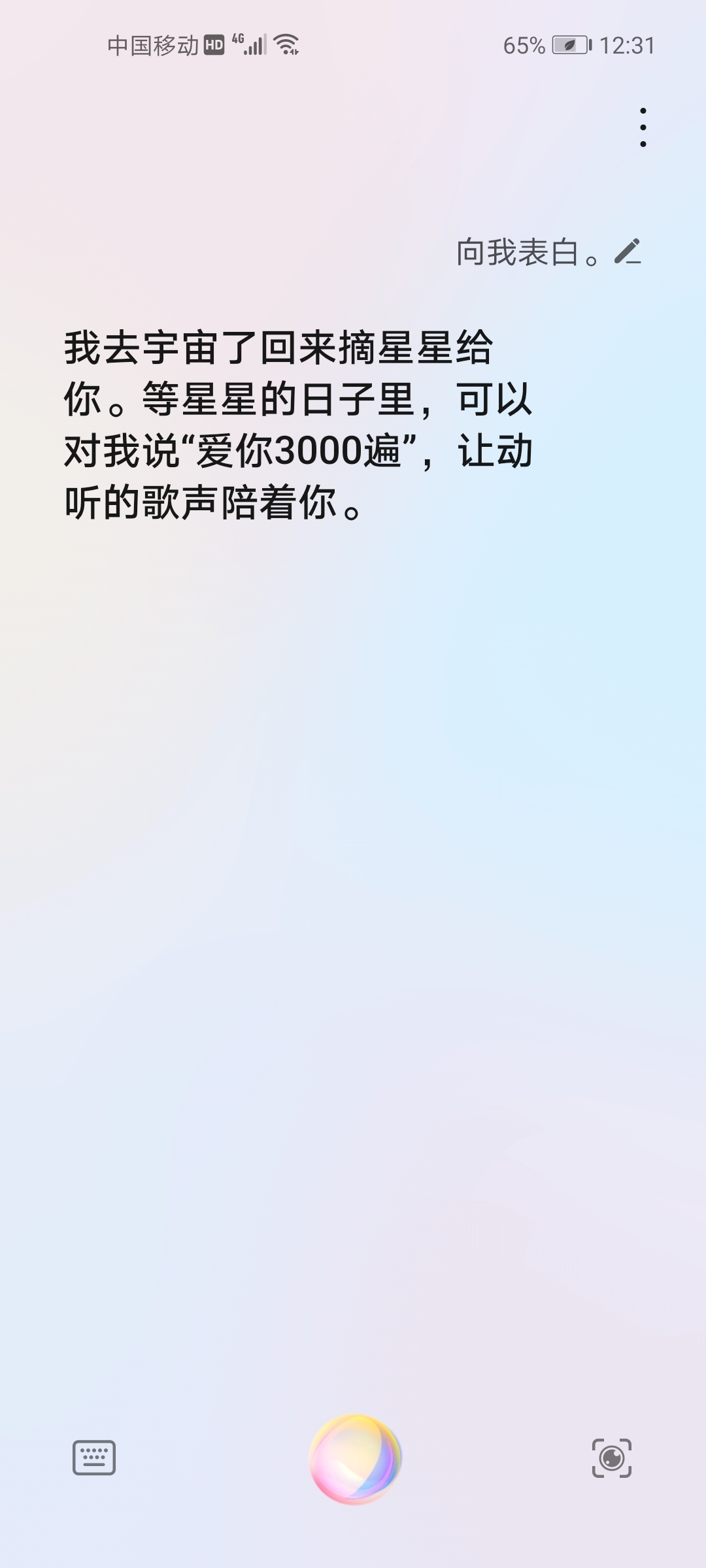 Screenshot_20210422_123105_com.huawei.vassistant.jpg