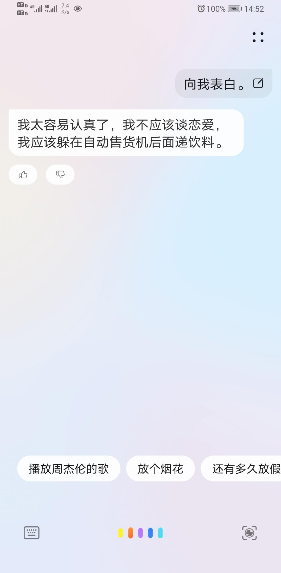 Screenshot_20210422_145211_com.huawei.vassistant.jpg
