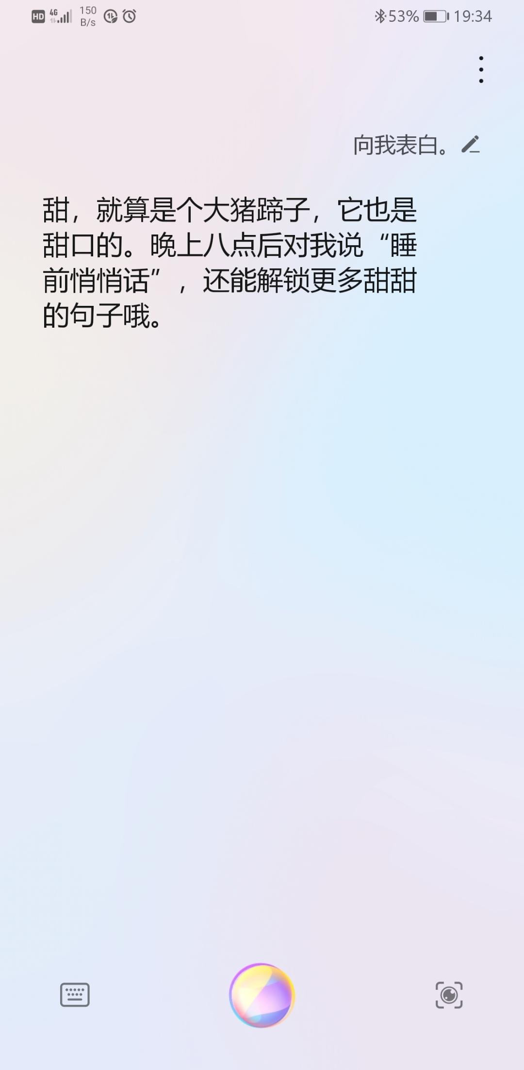 Screenshot_20210422_193433_com.huawei.vassistant.jpg