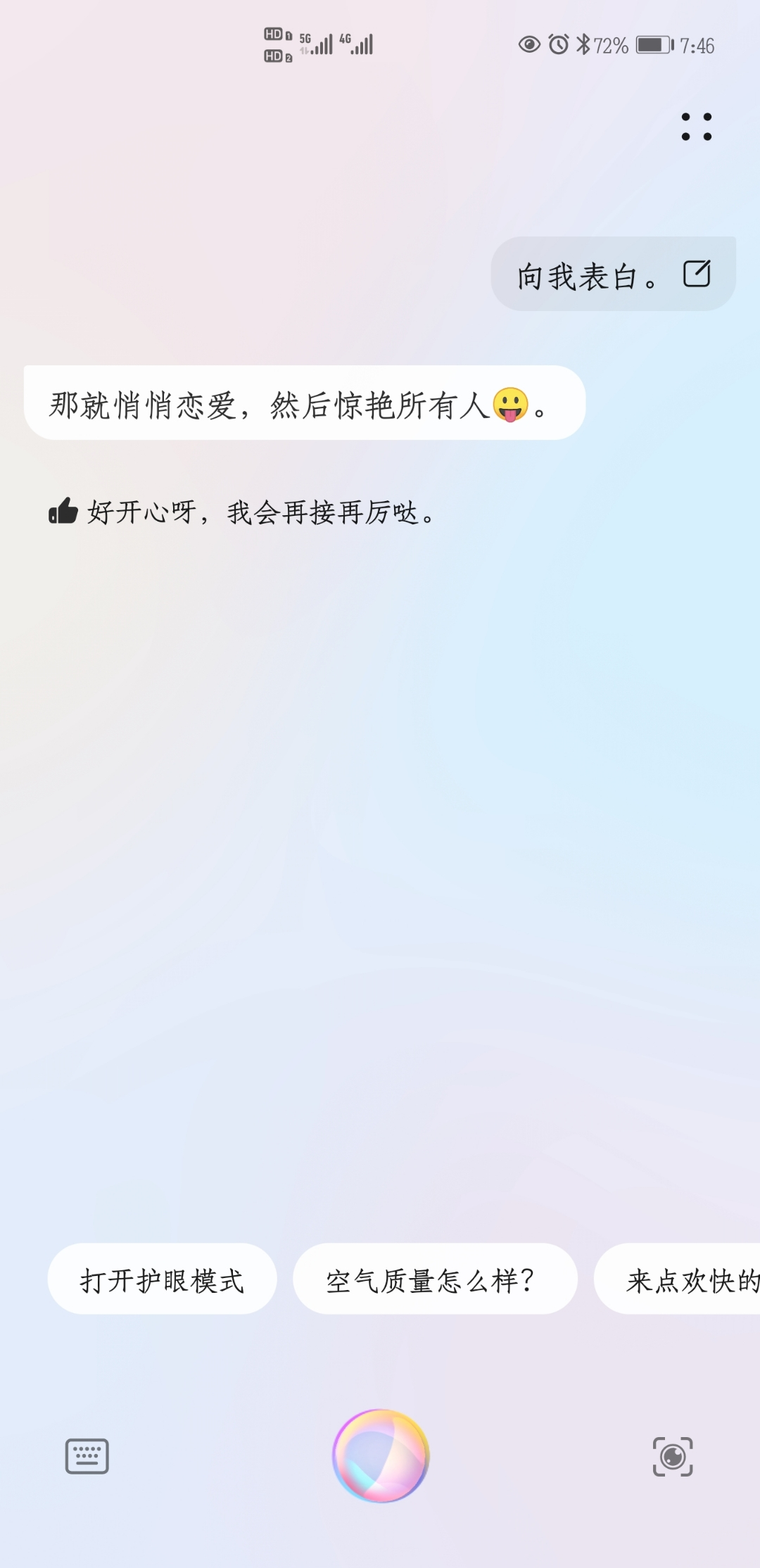 Screenshot_20210423_074602_com.huawei.vassistant.jpg